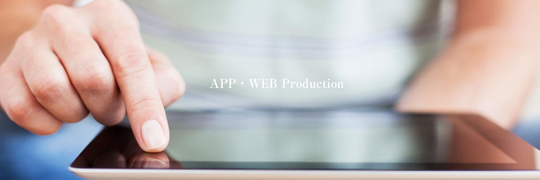 アプリ・WEBシステム開発